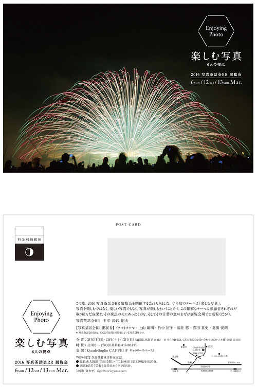 2016-写真茶話会RR-DM